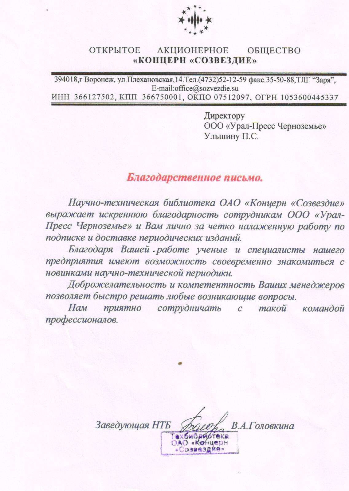 бланк заказа периодических изданий ф сп-1